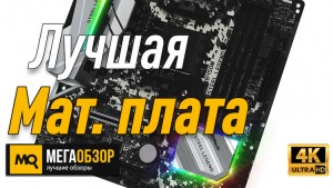 Лучшая материнская плата на чипсете B450. ASRock B450M Steel Legend