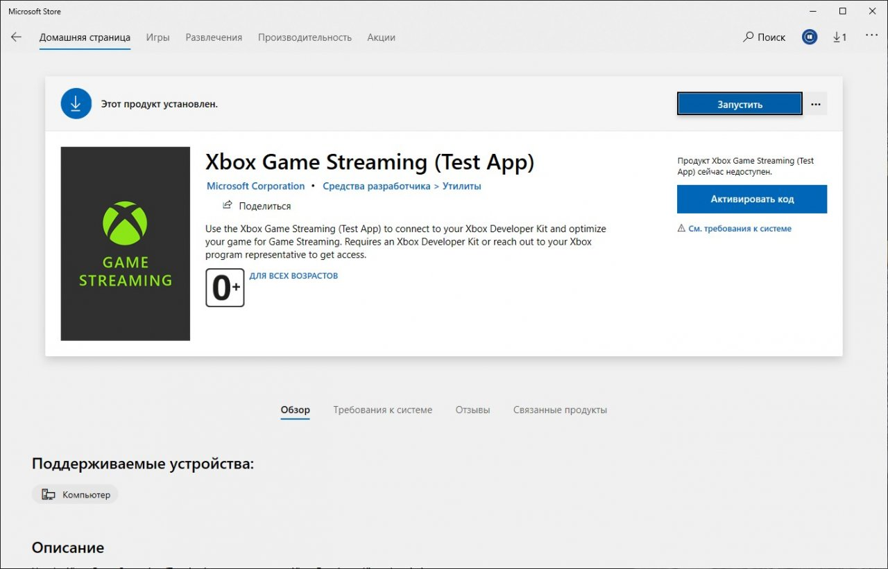 Приложение Xbox Game Streaming для Windows 10 обнаружено в Microsoft Store