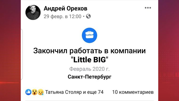 Менеджер ушел из Little Big после объявления о выступлении на Евровидении