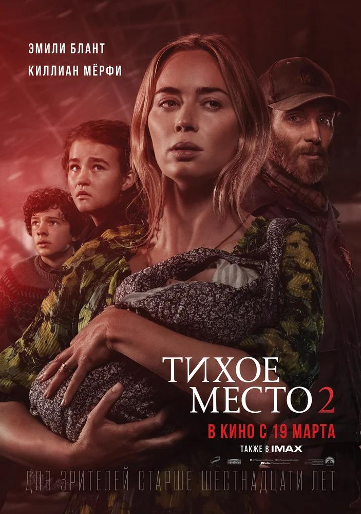 Тихое место 2 / A Quiet Place Part II (2020)