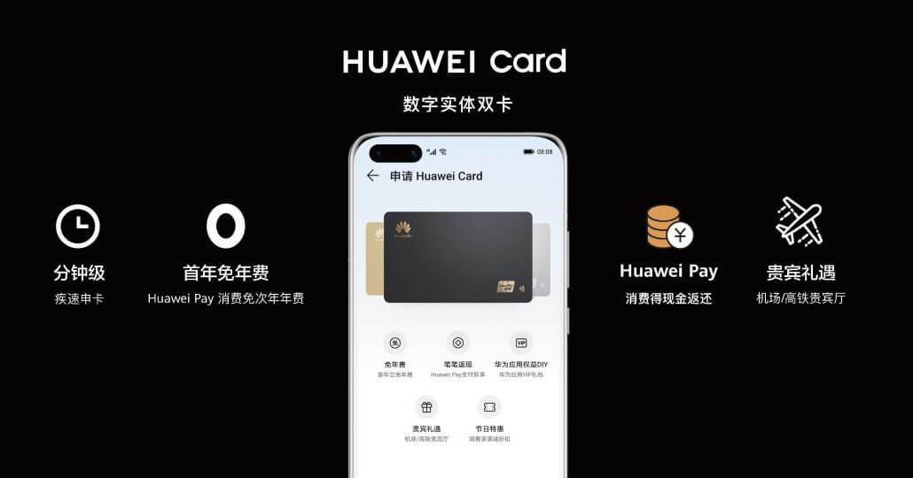 Huawei представила аналог Apple Card